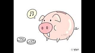 돼지저금통 그리기 How to Draw piggy bank #157