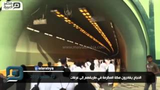 مصر العربية | الحجاج يغادرون مكة المكرمة في طريقهم إلى عرفات