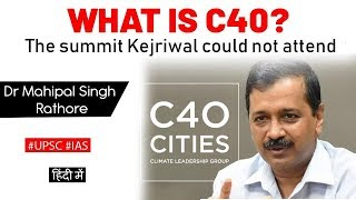 What is C40 -The  Summit Arvind Kejriwal could not attend?  #UPSC