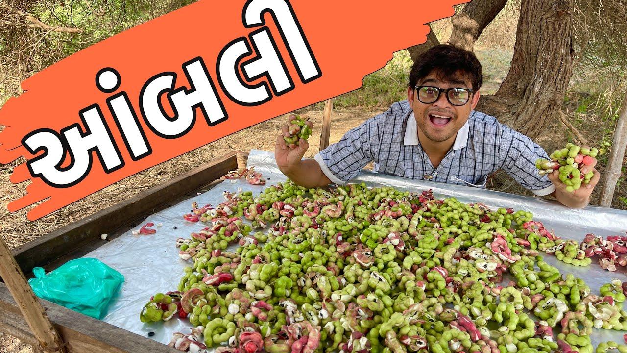 આંબલી । Khajur Bhai | Jigli and Khajur | Nitin Jani | Aambli | Khajur Comedy | New Comedy Video |