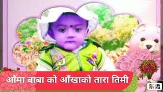 New Nepali Baby Song/Aajako Din Sansar Yo Ramailo/Kids Birthday Music Video (2019) Nani&Babu Song