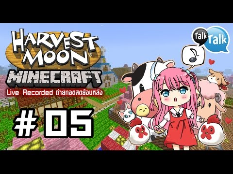 [ Minecraft Harvest Moon ] # 05 : ตามหาของที่ซ่อนอยู่