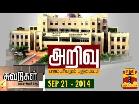 Suvadugal - A Documentary on Intellectual Property Rights (IPR) in TN - (21/9/14)