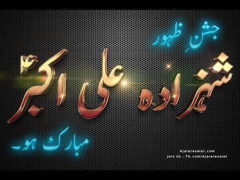 Jashan Ali Akber A.s Manane Ka Maza Aye Ga - Ghulam Abbas Ratan