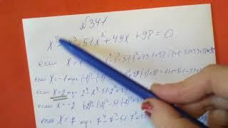 341 Алгебра 9 класс. Корни Многочлена