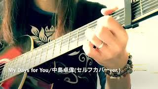 My  Days for You/中島卓偉(セルフカバーver.)をアコギ初心者が弾いてみた