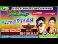 New Nagpuri non stop dj Remix Song Ajeet music