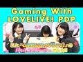 【Eng Sub LoveLive! Nijigasaki】Gaming With PDP! Dengeki #8 (Mayu Sagara,Miyu Kubota,Tomori Kusunoki)