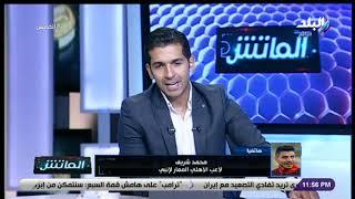 الماتش - محمد شريف يكشف كواليس انتقاله لإنبي وأسباب لاسارتي لعدم إشراكه في الأهلي