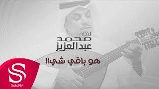 هو باقي شي - محمد عبدالعزيز ( حصرياً ) 2017