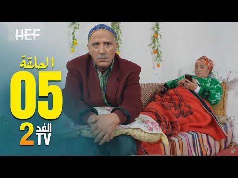 Hassan El Fad : FED TV 2 - Episode 05 | حسن الفد : الفد تيفي 2 - الحلقة 05