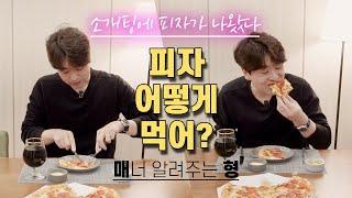 소개팅에서 맛있는 피자가 나왔다 어떻게 먹을래? | 절…