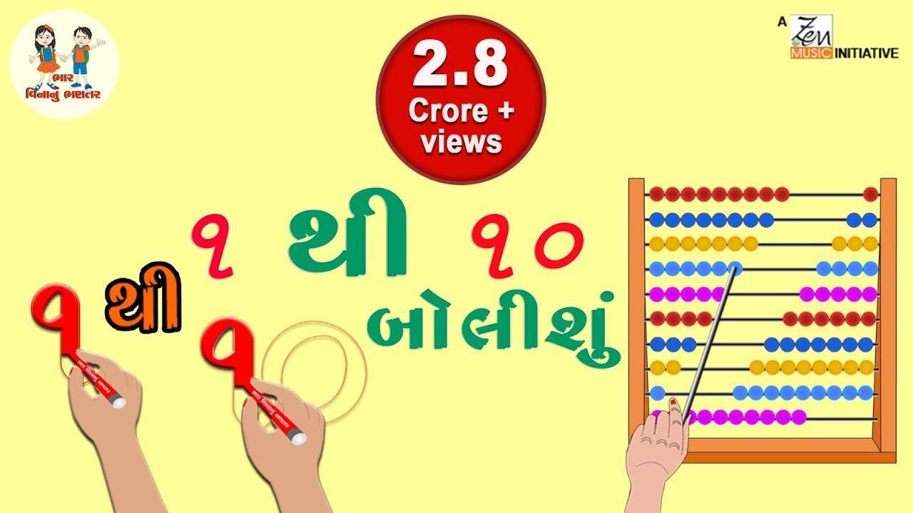 Download ગુજરાતી અંક ભાગ ૧ | Gujarati Number Part 1 | Gujarati Bhantar | Toddler Learn | Bhar Vinanu Bhantar