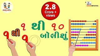 How to write 1 to 10 Number | Gujarati ekda 1 to 10 | ગુજરાતી અંક | Gujarati Number part - 2