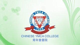 Publication Date: 2018-09-07 | Video Title: 青年會書院簡介