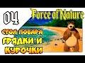 Force Of Nature на русском Стол повара грядки и курочки Lp 04 mp3
