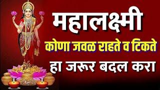 महालक्ष्मी कोणा जवळराहते व टिकते ! जरूर बदल करा , mahalaxmi tips in marathi , dhan! Marathi tips