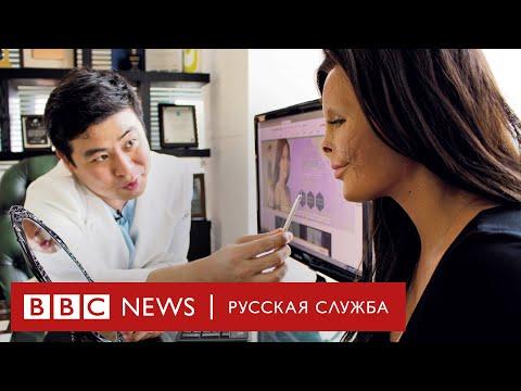Сеул: мировая столица пластической хирургии | Документальный фильм Би-би-си