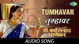 Tumhawar | Audio | Ani...Dr. Kashinath Ghanekar | Sumeet Raghvan | Amruta Khanvilkar