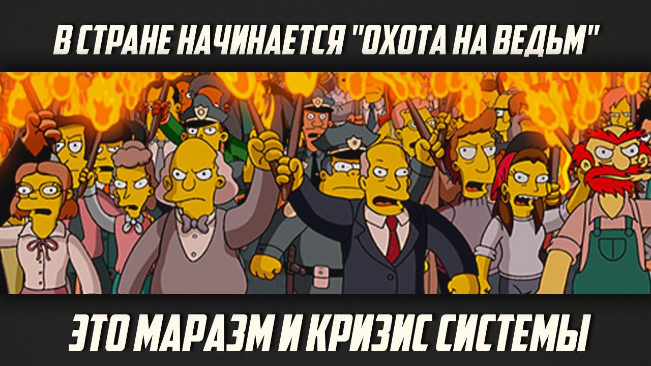 """Максим Калашников. «В стране начинается """"охота на ведьм"""". Это маразм и кризис системы»"""