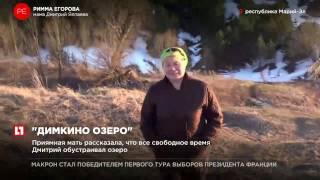 Жители деревни в Марий Эл назвали озеро в честь погибшего в Армении солдата