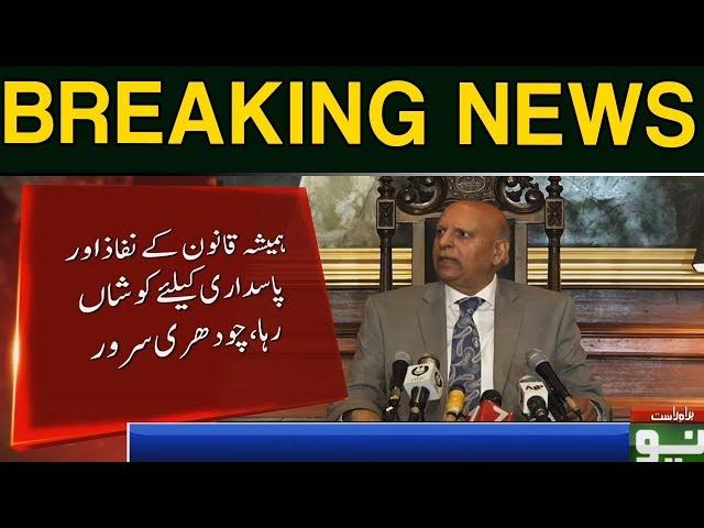 Governer Punjab CH Sarwar Media Talk | Neo News
