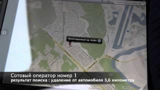 видео Поисковые системы для поиска авто при угоне