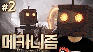 메카니즘]#2 월-E가 떠오르는 고철로봇의 퍼즐탐험!