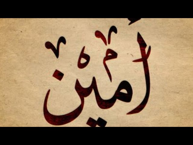 13. The Life of the Prophet ﷺ: Being Awarded the Title, Amin (trustworthy one)