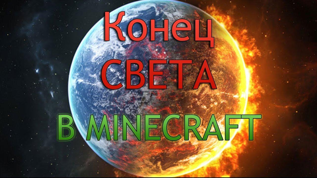 Конец света В Minecraft Youtube