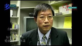 20060815, 台灣醫療代表團, 參加, 愛滋病國際會議, 加拿大多倫多