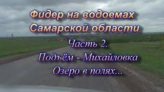 Фидер на водоемах Самарской области часть 2. Подъем-Михайловка озеро в полях...