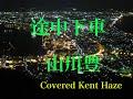 途中下車 / 山川豊 Cover Kent Haze
