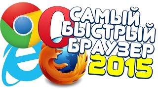 видео Лучшие браузеры 2015. Обзор и рейтинг.