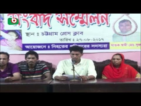 Chittagong Press Meet | Babu | 27Aug17