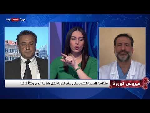 رادار الأخبار.. بلازما دم المتعافين من كورونا تساهم في شفاء حالات مصابة  - نشر قبل 5 ساعة