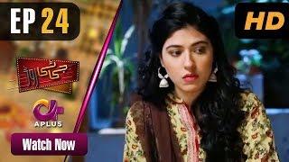 GT Road - Episode 24 | Aplus Dramas | Inayat, Sonia Mishal, Kashif, Memoona | Pakistani Drama