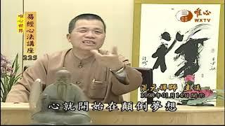 巽為風(一)【易經心法講座225】| WXTV唯心電視台