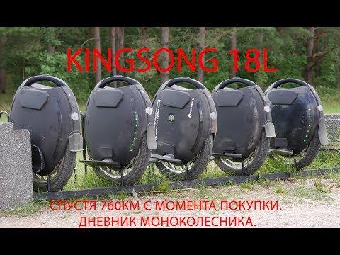 Моноколесо KingSong 18L - обзор и мнение спустя 760км - Дневник моноколесника.