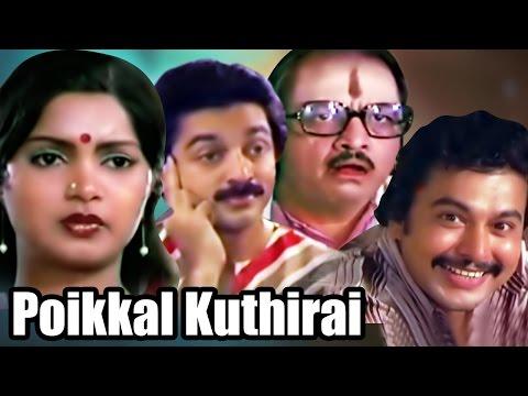 Poikkal Kudhirai 1983  Tamil Full Movie  Kamal Haasan, Viji  K. Balachander