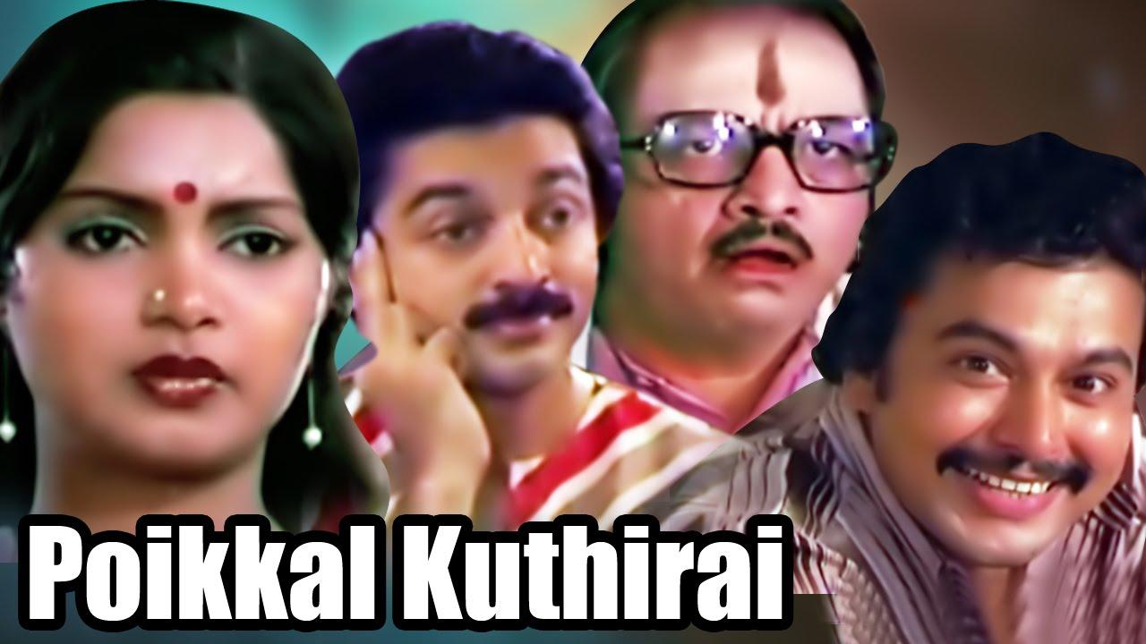 Poikkal Kudhirai (1983)   Tamil Full Movie   Kamal Haasan, Viji   K   Balachander