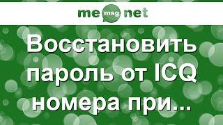 видео Как восстановить пароль в ICQ?