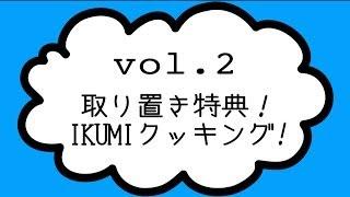 vivace チャンネル vol.2 ~取り置き特典!IKUMIクッキング!~ thumbnail