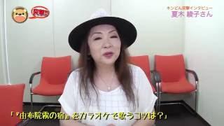 【インタビュー】夏木綾子/由布院霧の宿 山水康平 検索動画 24