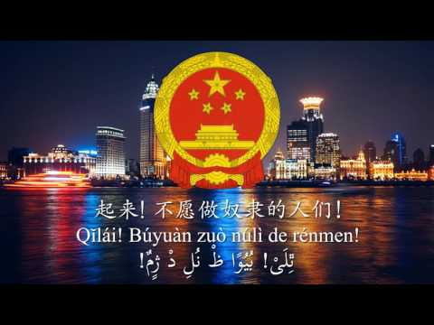 National Anthem of the People's Republic of China | March of the Volunteers | HD 1080p