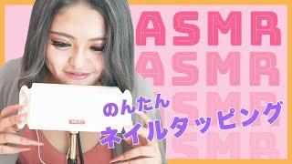 【ASMR】ネイルタッピング【のんたん】