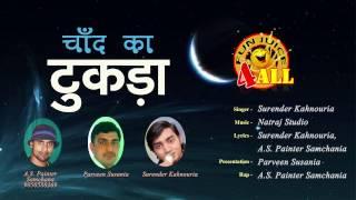 New Haryanvi Song#चाँद का टुकड़ा#Chand Ka Tukda#Surender Kahnoria, AS Painter Samchana#Funjuice4all