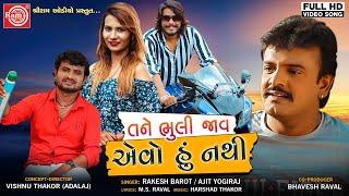 Tane Bhuli Jav Aevo Hu Nathi ||Rakesh Barot ||Ajit Yogiraj||New Gujarati Song 2019||HD Video