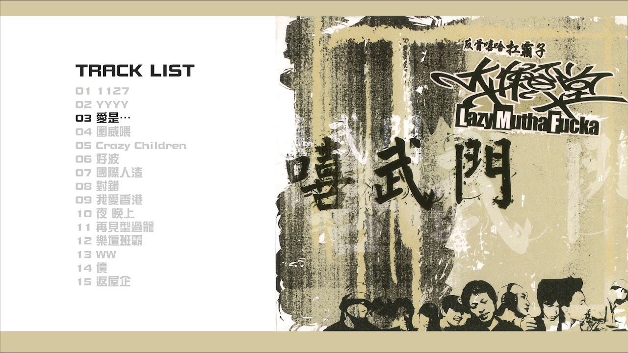 Download LMF - 嘻武門 [Full Album]