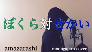 ご視聴ありがとうございます。 今回はamazarashiの「ぼくら対せかい」を...